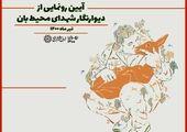 یادداشت شهردار منطقه۲ به مناسبت روز شهرداریها و دهیاری ها
