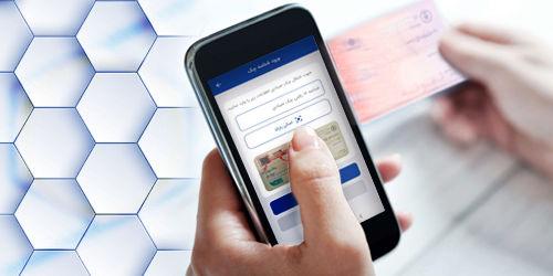 انتشار نسخه تحت وب و IOS همراه بانک سینا با قابلیت ثبت چک های صیادی