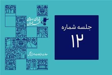 بررسی لایحه بازآفرینی محدوده حرم عبدالعظیم و محله نفرآباد