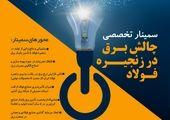سمینار تخصصی چالش برق در زنجیره فولاد