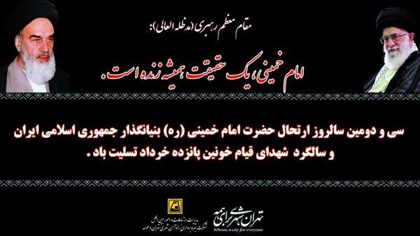 خدمات رسانی در خطوط هفتگانه متروی تهران و حومه در روزهای 14 و 15 خردادماه همانند روزهای تعطیل