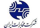 بازدید سرپرست مخابرات منطقه مرکزی از مرکز شهید رضایی اراک