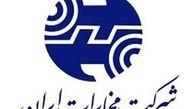 شرکت مخابرات ایران، رتبه اول فروش را کسب کرد