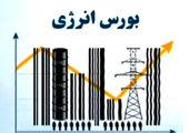 عرضه 105 هزار تن نفتای میانی شرکت نفت ستاره خلیجفارس در رینگ بینالملل
