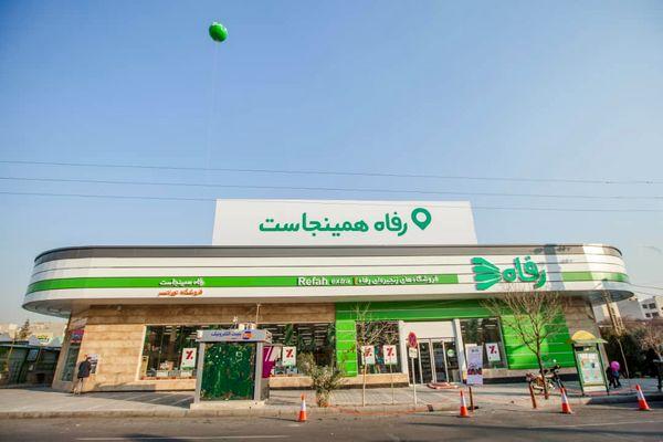 افتتاح 17 فروشگاه جدید رفاه همزمان با 17 ربیعالاول