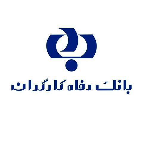 اعلام میزان واگذاری سرمایه گذاری های بورسی و املاک مازاد بانک رفاه