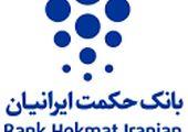لغو مجمع عمومی عادی بانک حکمت ایرانیان