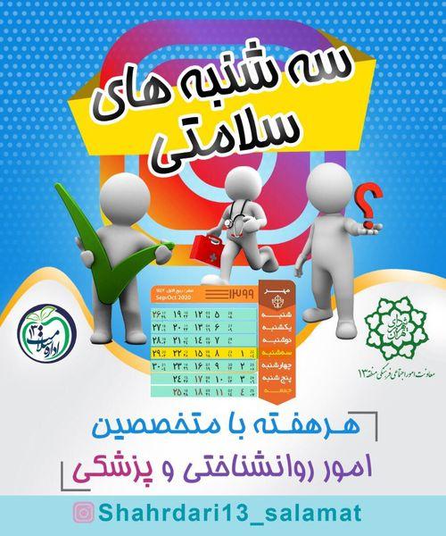 سه شنبه های سلامتی در منطقه 13 برگزار می شود