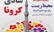 شانزدهمین شماره نشریه علمی خبری آکادمی ملی المپیک منتشر شد