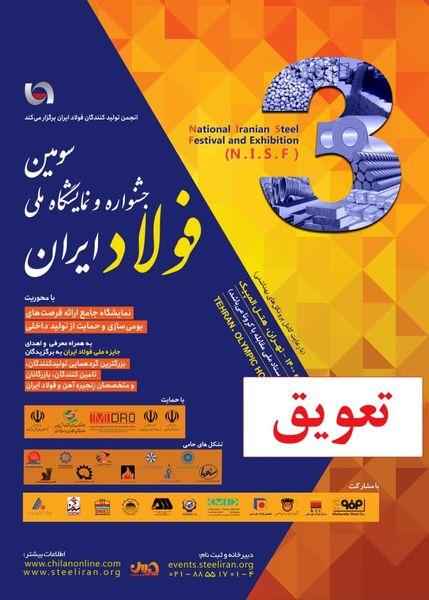 تعویق سومین جشنواره و نمایشگاه ملی فولاد ایران