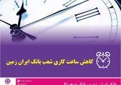ایرانسل از «خانم معلم آنلاین» تقدیر کرد