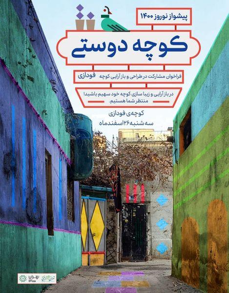 ایده های خلاقانه بانوان و دختران محله عباسی بر نمای محله نقاشی می شود