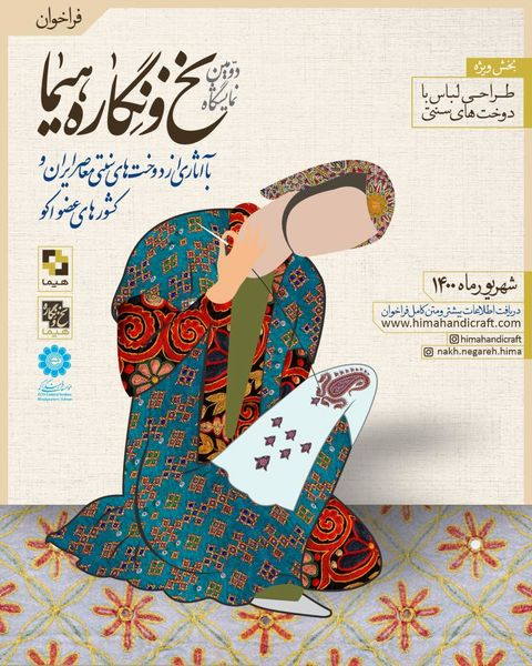 دومین نمایشگاه نخ و نگاره شهریور 1400 برگزار می شود