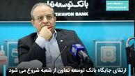 ارتقای جایگاه بانک توسعه تعاون از شعبه شروع می شود