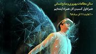 برگزاری پنجمین کنفرانس و نمایشگاه تخصصی اینترنت اشیا ایران