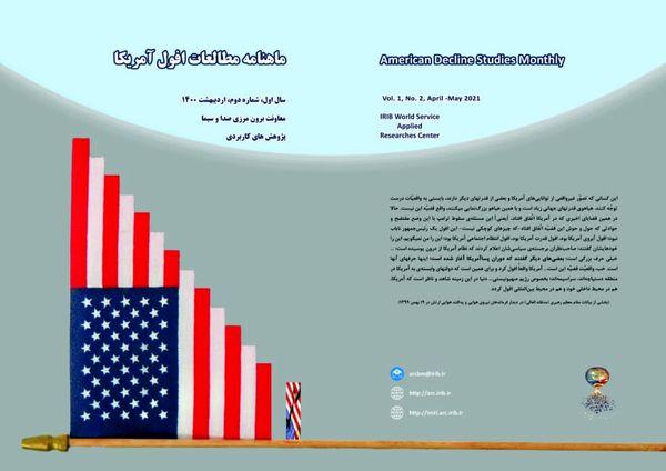 دومین شماره ماهنامه « مطالعات افول آمریکا»