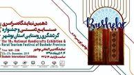 افتتاح نمایشگاه سراسری صنایع دستی و جشنواره گردشگری بوشهر