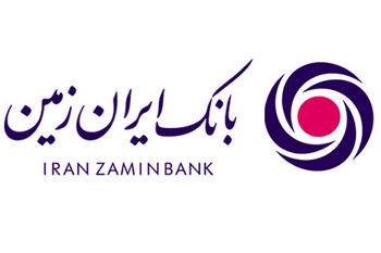 جلسه روسای شعب یزد بانک ایران زمین
