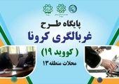 سراهای محلات شمال تهران برای غربالگری شهروندان تجهیز شد