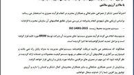 منطقه 15 نخستین منطقه ی تهران در تمدید گواهینامه ISO 14001