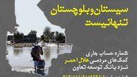اعلام شماره حساب توسط بانک توسعه تعاون جهت کمکهای مردمی به سیل زدگان استان سیستان و بلوچستان