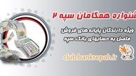 مهلت شرکت در مرحله دوم طرح همگامان سپه 2،تا بهمن 97